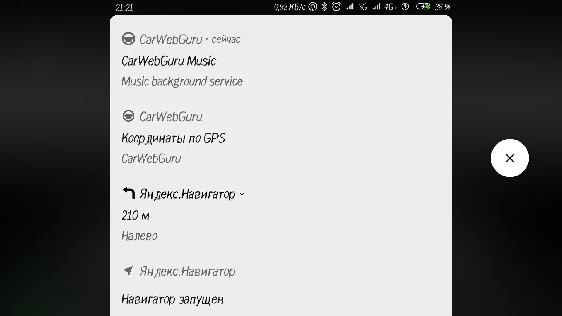 Новая версия CarWebGuru 2 68 — Сообщество «CarWebGuru (автомобильный