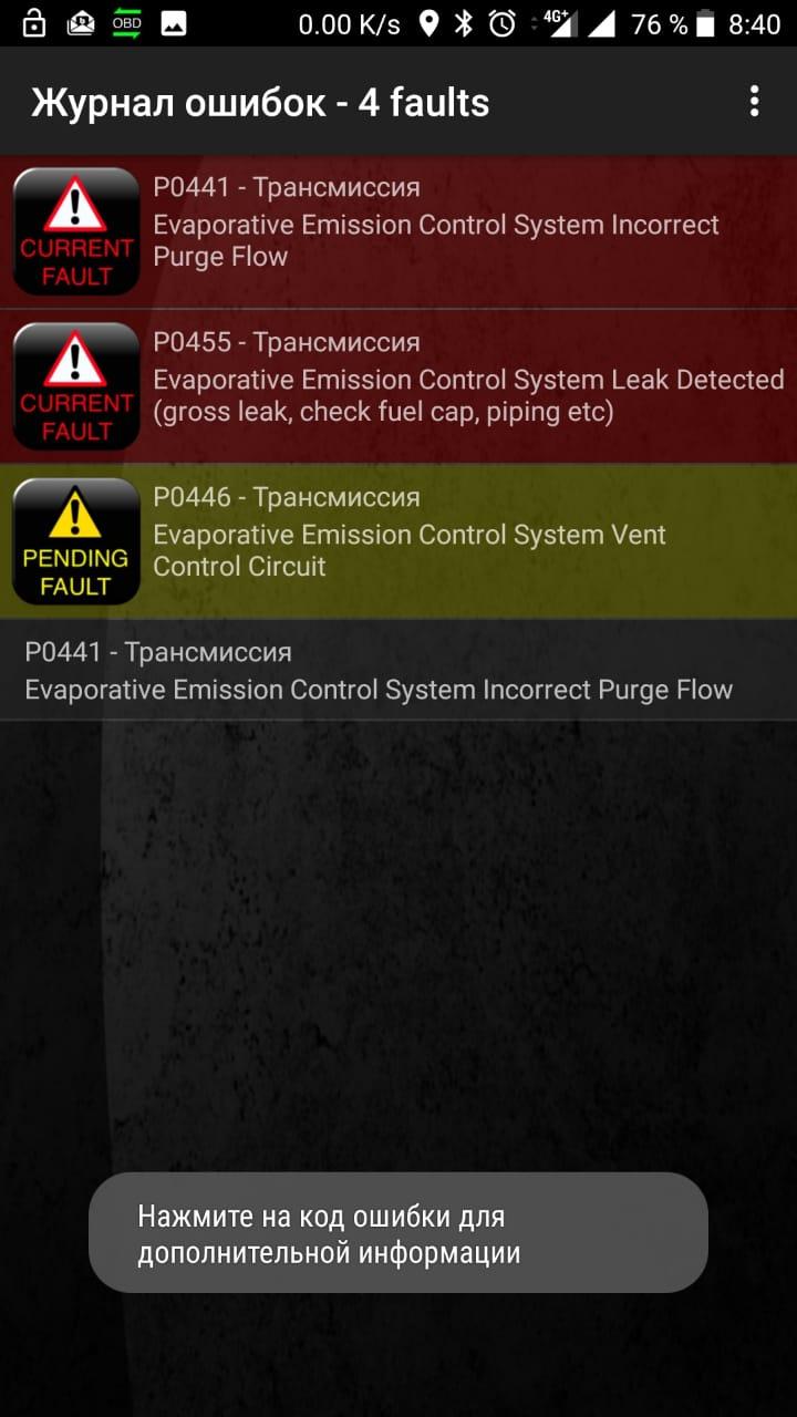 Ошибки P0455 и P0441 — причина и устранение — Toyota 4Runner
