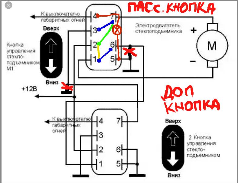 Схема подключения кнопок стеклоподъемников ваз 2115