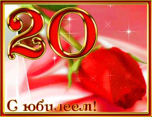 Красивое поздравление с годовщиной 20 лет