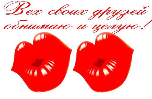 Открытки поцелуйчики спасибо большое