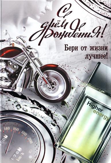 Поздравления с днем рождения с картинкой мотоцикл