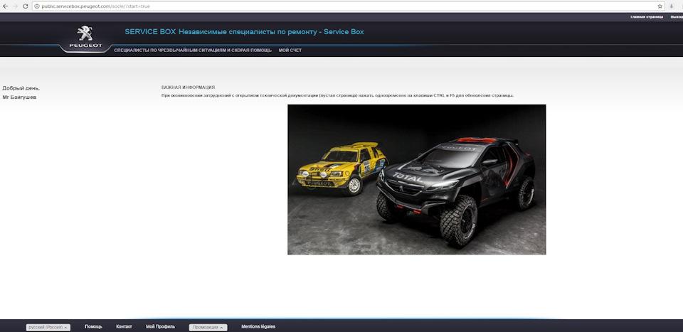Service Box Peugeot Password – Moto