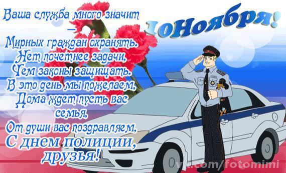 Поздравления с днем полиции сына