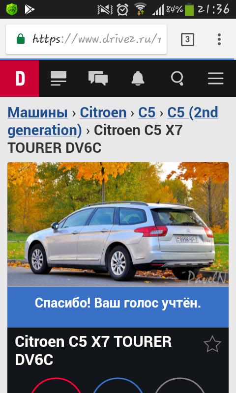 citroen c5 x7 tourer dv6c drive2 rh drive2 com Citroen C3 Citroen C5 Problems