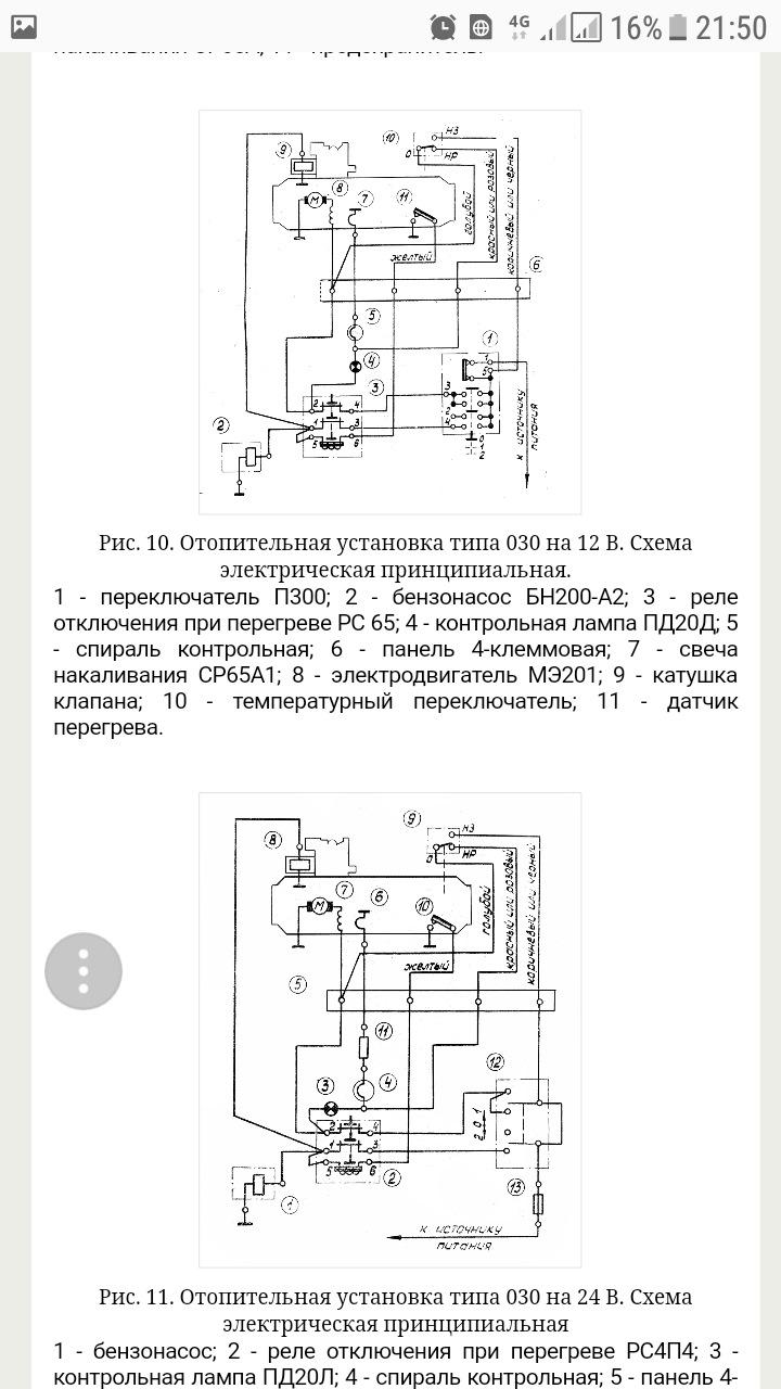 Шааз отопительная установка 030 0010 а5 схема фото 58