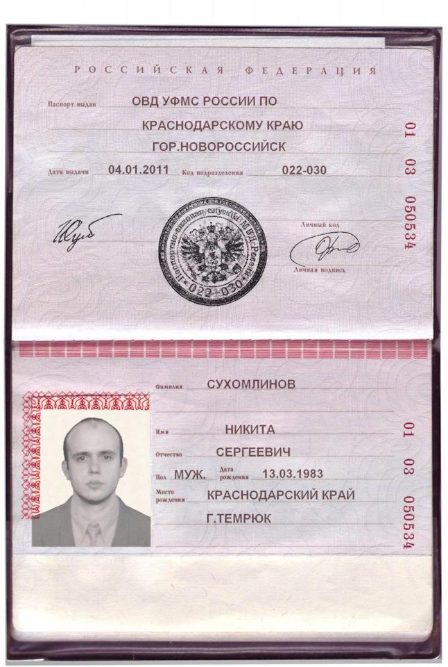 Как сделать скан копию паспорта 185