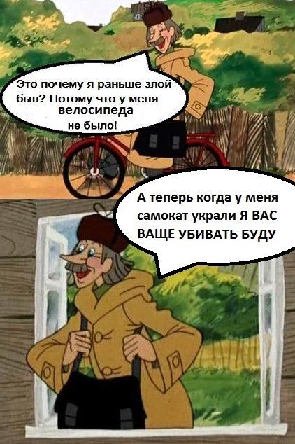 все почему я такой злой человек Калининграде продажу
