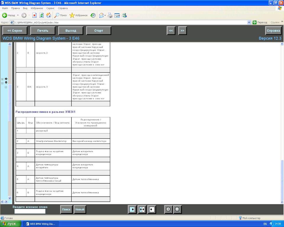 Wds Bmw Wiring Diagram System E on
