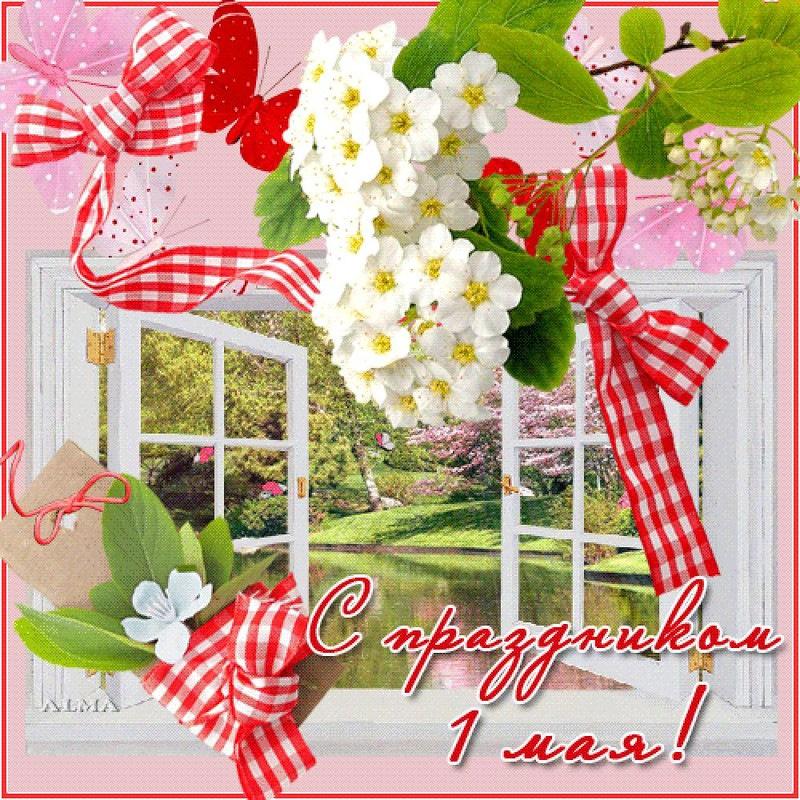С праздником 1 мая гифки
