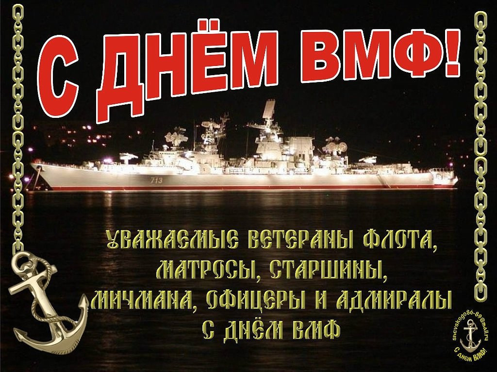 Поздравление ко дню флотски унизительно