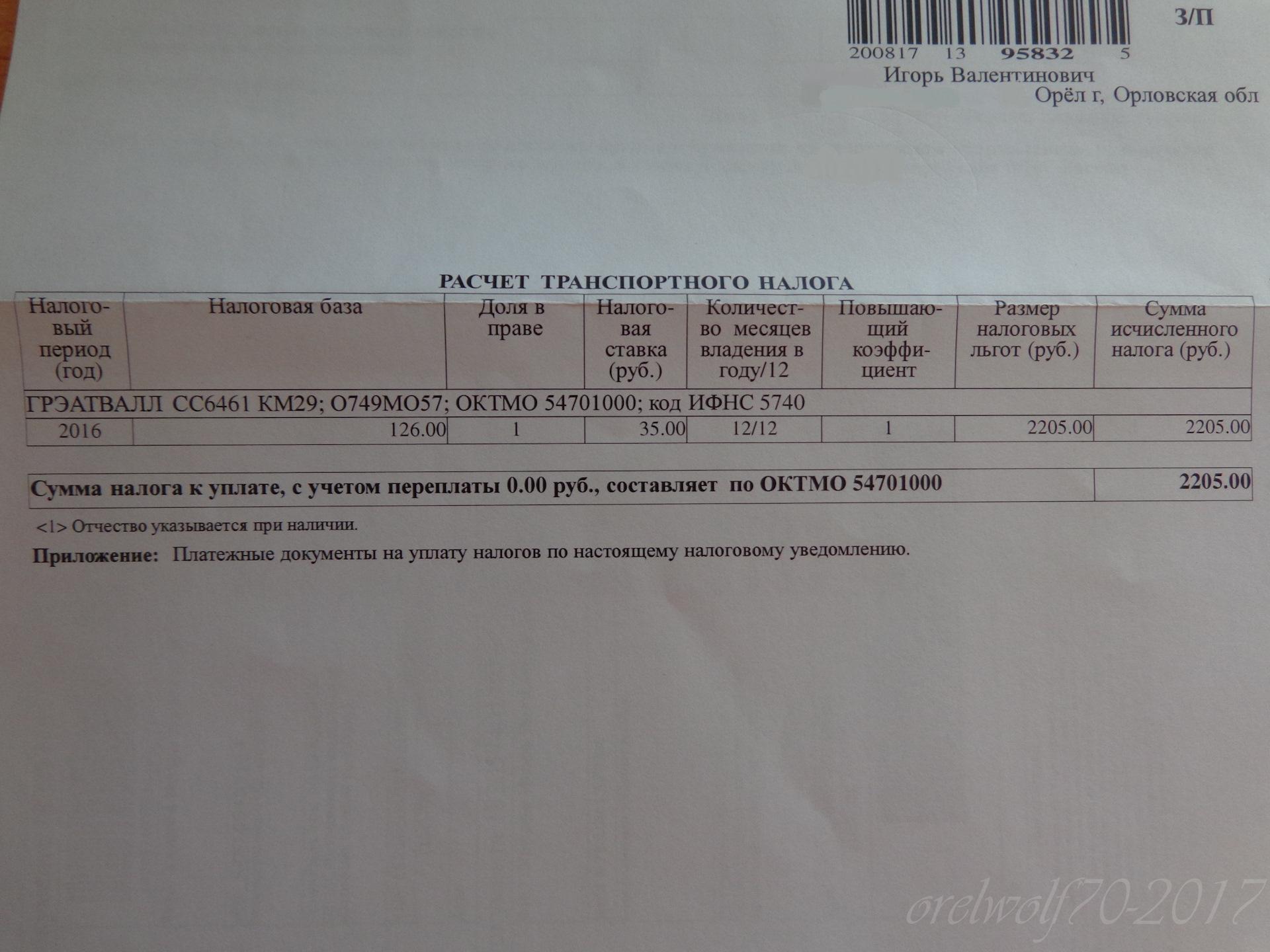 Транспортный налог 2010 ставки орел игровые автоматы с большими ставками онлайн бесплатно