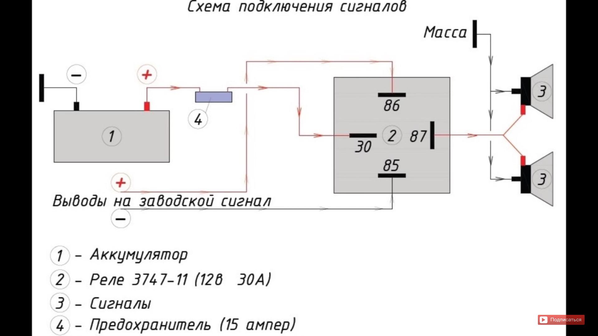 Подключение противотуманок через реле: схема Как подключить через реле схема