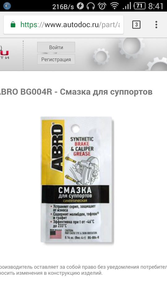 тест смазок для суппортов за рулем ткань доставкой России