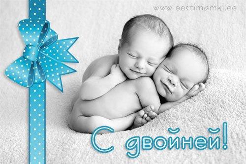 Поздравления с днем рождения сыновей двойняшек
