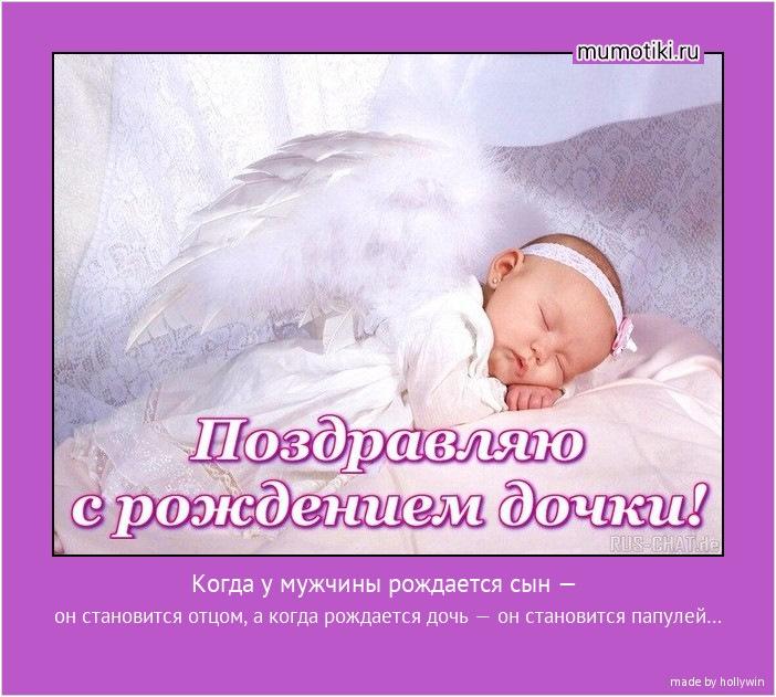 Поздравление в прозе с новорожденной дочкой маме 862