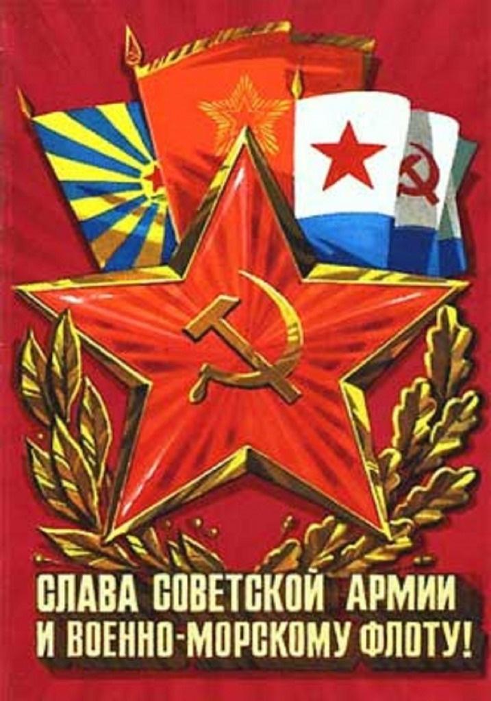 Открытки советских времен 23 февраля