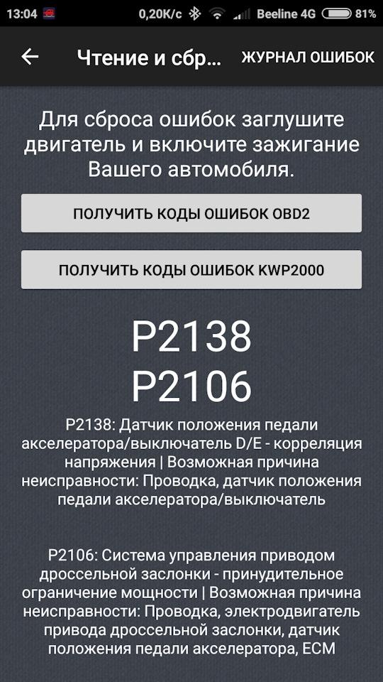 P07e8 Chevrolet