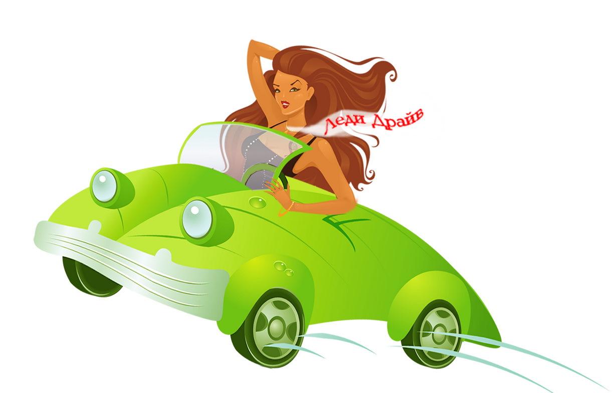 Открытки девушка за рулем