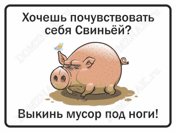 раскладывать картинка не будь свиньей не бросай мусор кому-нибудь односельчан скончаться