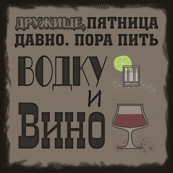 Смешные картинки надо выпить пятница, днем