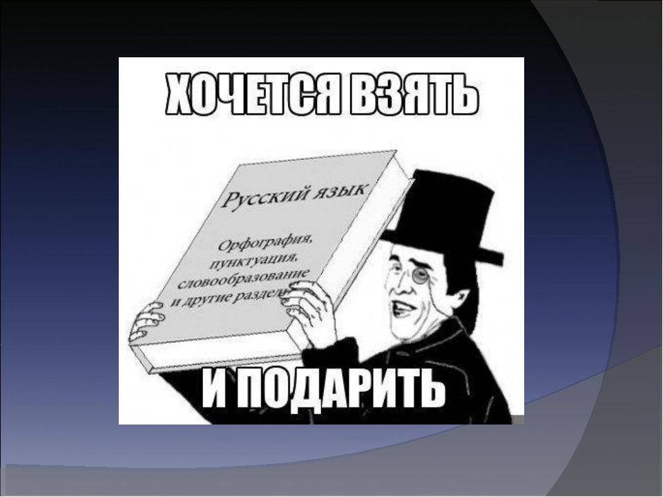 Анимации ромашки, смешные картинки про словари