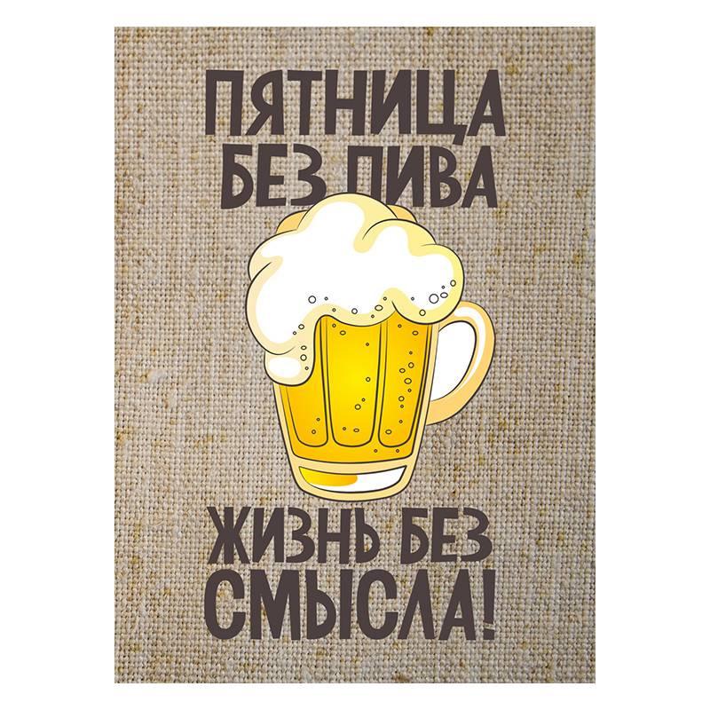 Днем рождения, смешные картинки пиво пятница