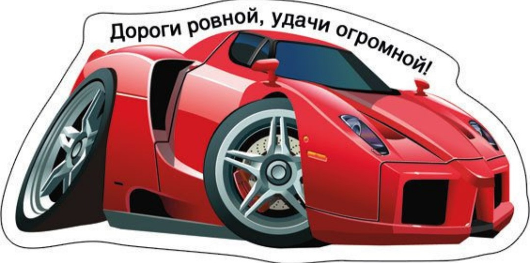 Удачи на дорогах открытка