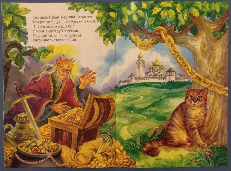 Картинка у лукоморья дуб зеленый златая цепь на дубе