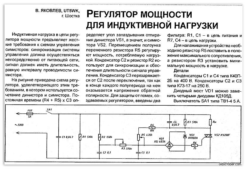 Регулятор мощности для индуктивной нагрузки своими руками