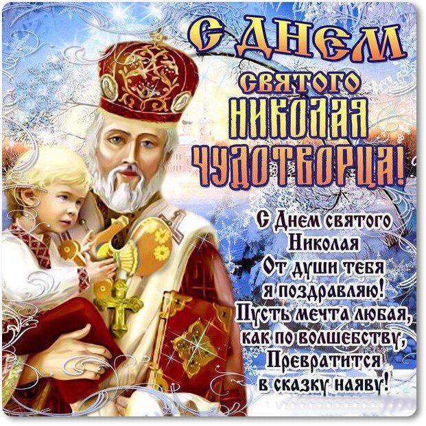 Поздравление с днем святого николая в картинках