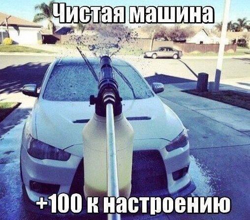 Карандашом, картинки про автомойку смешные
