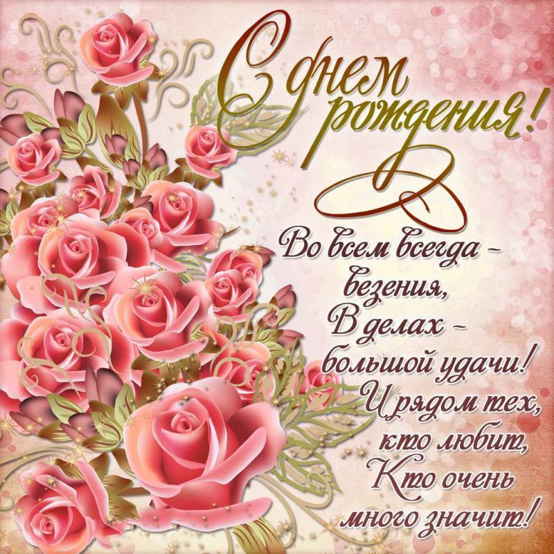Поздравления с днем рождения девушке от женщины