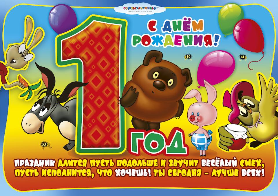 С днем рождения картинки мальчика 1 год