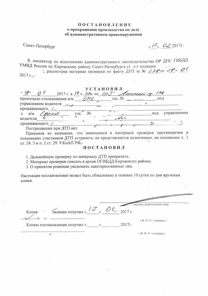 Выплаты страховой по осаго при отсутствии виновника дтп
