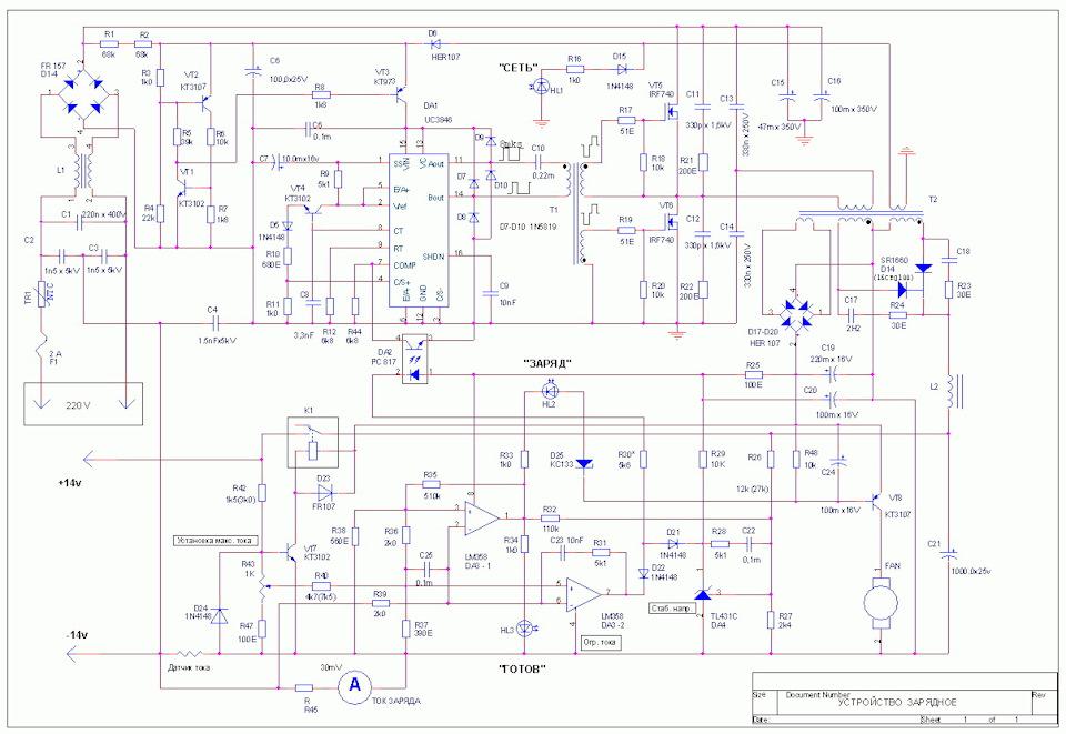 Зарядник орион pw 415 схема