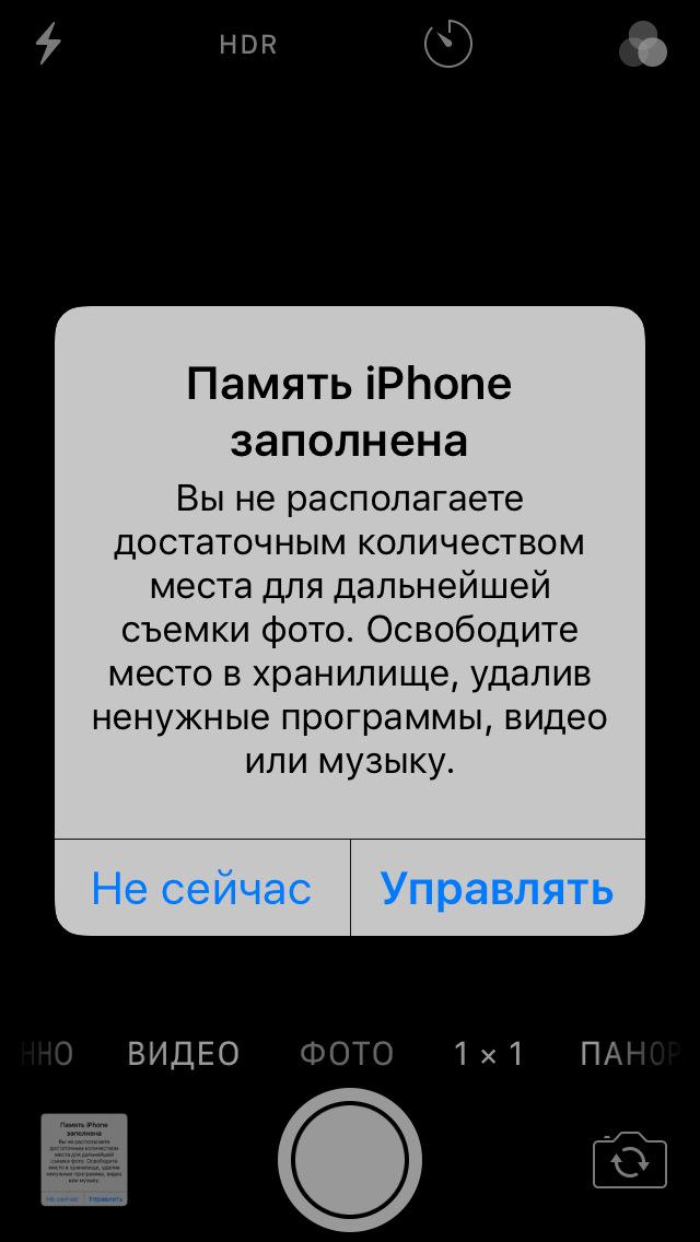 на айфоне нет фото а память заполнена была повреждена