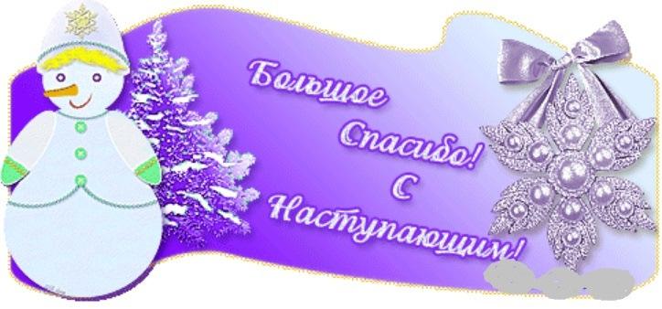 Картинки с новогодней тематикой со словами спасибо