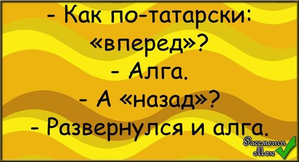 Картинки приколы на татарском, любовь жизни джек