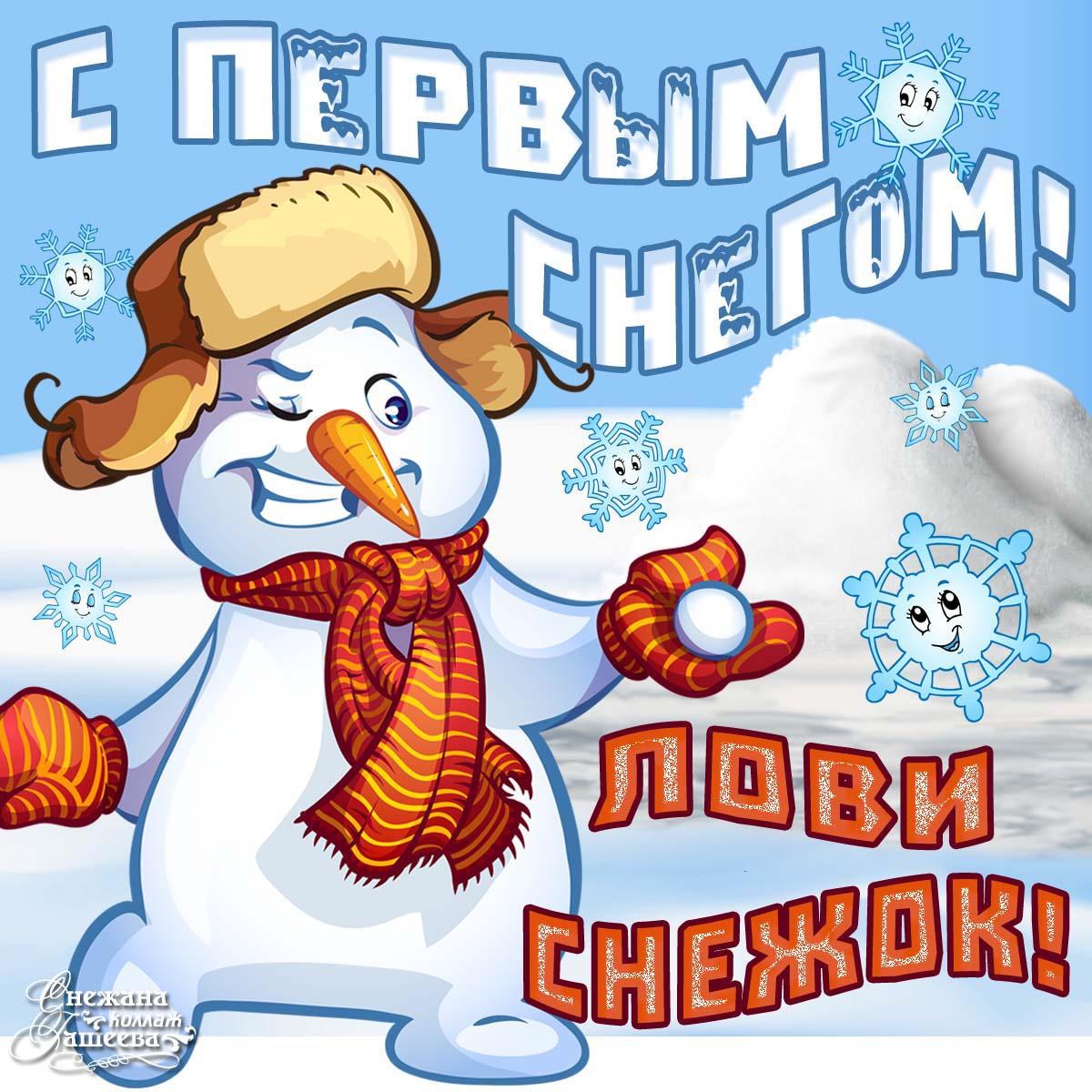 Картинки с надписями и тебя с первым снегом, марта отправить
