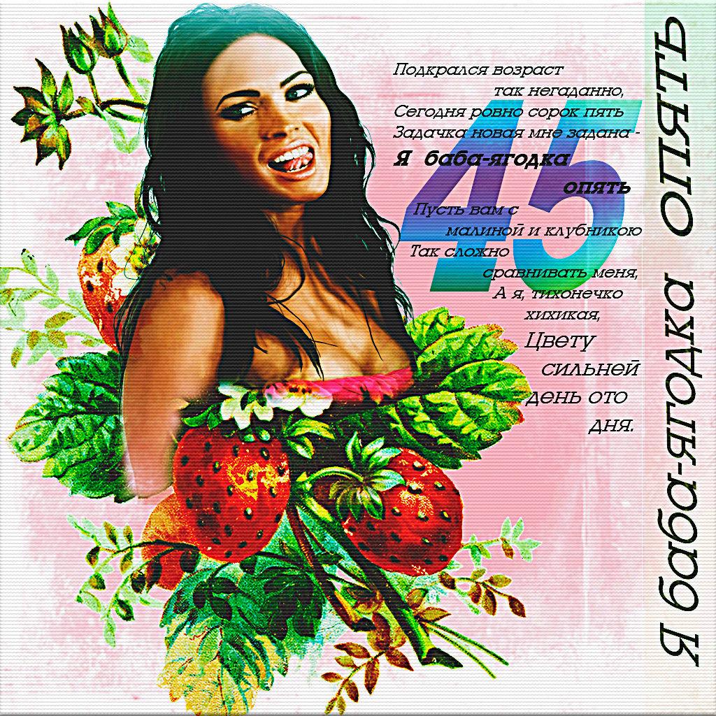Веселые картинки 45 баба ягодка опять